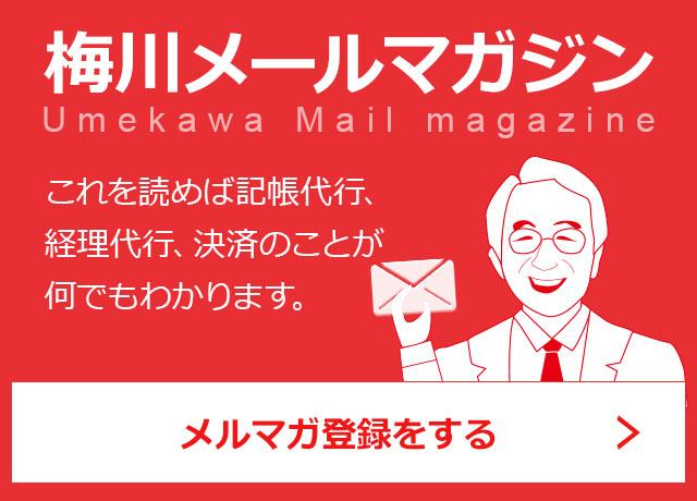 梅川メールマガジン Umekawa Mail magazine これを読めば記帳代行、経理代行,決済のことが何でもわかります。メルマガ登録をする