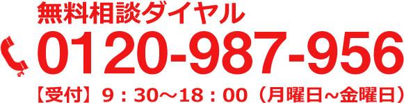無料相談ダイヤルフリーダイアル0120-987-956【受付】9:30~18:00(月曜日~金曜日)